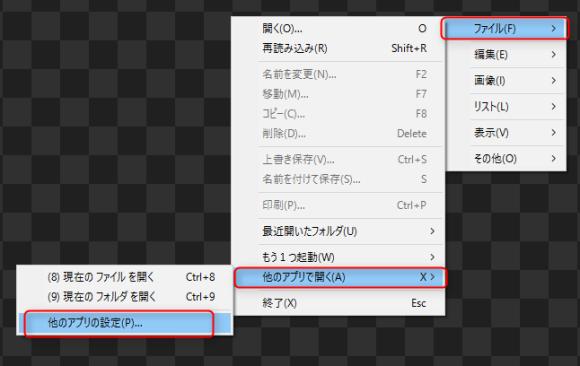 [右クリック]→[ファイル]→[他のアプリで開く]→[他のアプリの設定]