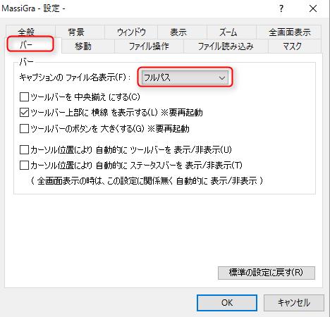 「キャプションのファイル名表示」を「フルパス」にする