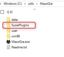 MassiGraのフォルダに「SusiePlugins」フォルダを用意