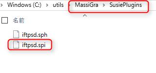 SusiePluginsフォルダに.spiファイルを入れる