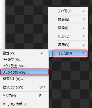 [右クリック]→[その他]→[プラグイン設定]