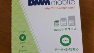 dmm mobileのsimカード