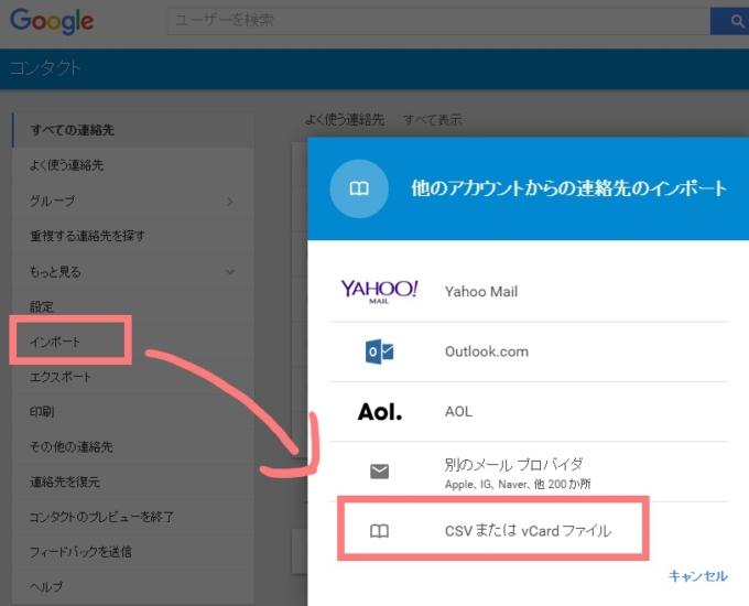 gmailの連絡先インポート操作説明