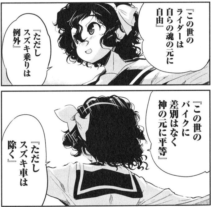 『ばくおん!! 1巻』より