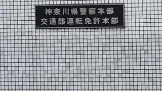 神奈川県警察本部 交通部 運転免許本部