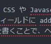 Luxeritasのaddheadでカスタムフィールドにscriptが追加できない…